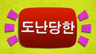 Korean Channel STOLE My Videos