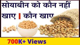 सोयाबीन को कौन नहीं खाए & कौन खाए | Benefits of soya bean for men & women | Good Protein