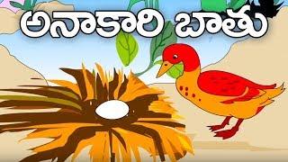 Telugu Moral Stories For Children | Anakari Bathu | Animated Stories For Kids | Bommarillu