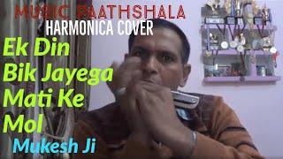 Ek din bik jayega Mati ke mol: Mukesh hit on Harmonica | mouth Organ by Sunil Kumar Yadav