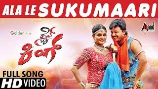 Style King | Ala Le Sukumaari | Ganesh, Remya Nambeesen | Arjun Janya | Kannada New Song HD 2016