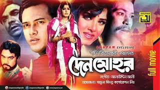 Denmohor | দেনমোহর | Salman Shah & Moushumi | Bangla Full Movie