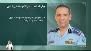 تحالف دعم الشرعية في اليمن : إحالة إحدى نتائج عمليات الاستهداف للفريق المشترك لتقييم الحوادث.