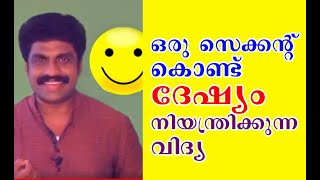 How to control anger within one second - Malayalam