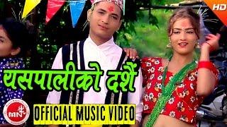 New Dashain Song 2073/2016   Yespali Dashain Tiharma - Madan BK Muskan & Rupa Bohara