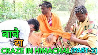 '' बाबे दा '' CRAZE IN HIMACHAL (PART-2) ||FUNNY VIDEO || KANGRA BOYS 2018