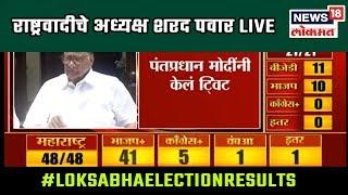#LoksabhaElection2019 : राष्ट्रवादीचे अध्यक्ष शरद पवार LIVE   23 May 2019