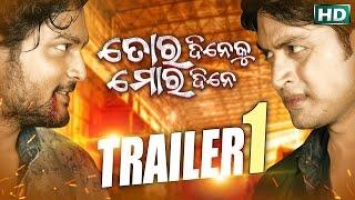 Exclusive: 'TORA DINE KU MORA DINE' Official Trailer | Arindam,Amlan,Riya & Seetal | Sarthak Music