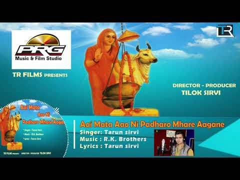 Xxx Mp4 Aai Mata Aao Ni Padharo Mhare Aagane Tarun Sirvi Rajasthani Ausio 2018 TR Films PRG Music 3gp Sex