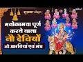 शुक्रवार स्पेशल : नव देवीयों की आरतियाँ व मंत्र : माँ दुर्गा की विशेष आरतियां मंत्र : देवी आराधना