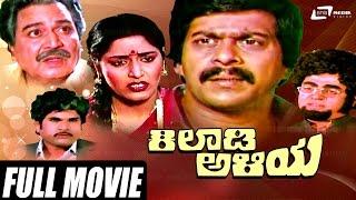 Khiladi Aliya – ಕಿಲಾಡಿ ಅಳಿಯ | Kannada Full HD Movie *ing  Shankarnag, Kalyankumar