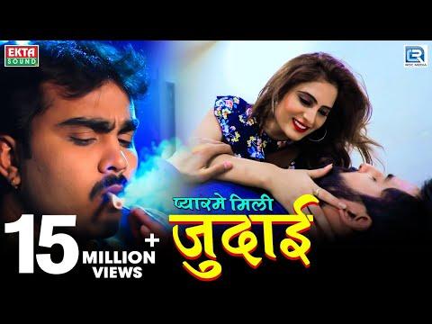 Xxx Mp4 JIGNESH KAVIRAJ Pyarme Mili Judai New BEWAFA Song Full HD VIDEO New Hindi Song 2018 3gp Sex