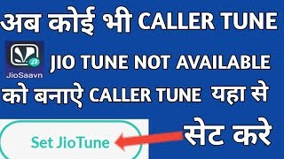 unavailable jio tune kaise set kare ! how to set caller tune in jio