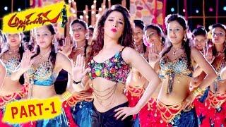 Alludu Seenu Full Movie Part 1 || Bellamkonda Srinivas, Samantha