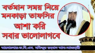 Bangla Waz 2017 Dr. B. M. Mofizur Rahman Al-Azhari