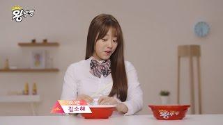 [왕뚜껑Ⅹ아이오아이] 김소혜 먹방 영상