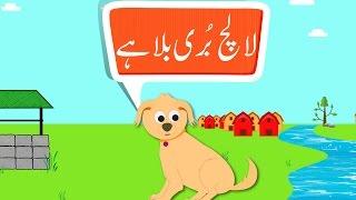 Lalach Buri Bala Hai (Urdu Story) | (لالچ بُری بلا ہے (اردو کہانی