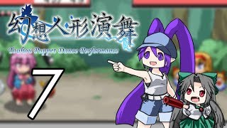 Let's Play Touhou Puppet Dance Performance [7] Forest catchathon