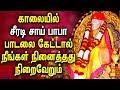 Miracles Sai Baba Songs In Tamil Sai Bakthi Padalgal Tamil Best Tamil Devotional Songs