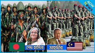 সাব্বাস হাসিনা !! এবার মালেশিয়ার সাথে বাংলাদেশের সেনারা !! Bangladesh & Malaysian Military |