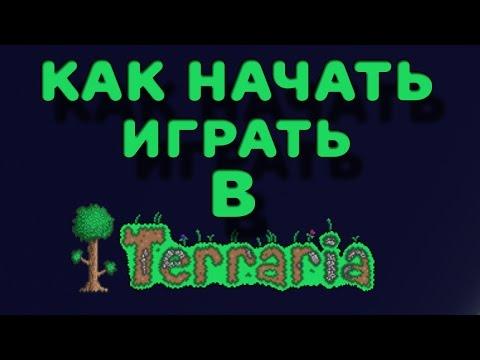 Как начать играть в Террарию?  - [Terraria 1.3.3.3]