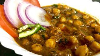 बिना अलग से उबाले बनाएं मसाला छोले प्रेशर कुकर में| Restaurant style Chole Masala