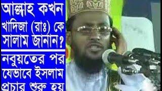 New Waz Of Maulana Ziaul Islam-React আল্লাহ কখন খাদিজা (রাঃ)কে সালাম জানিয়েছিলেন
