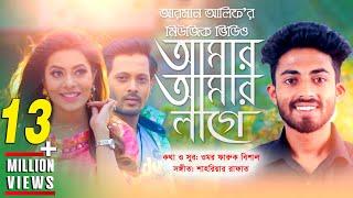 Amar Amar Lage | আমার আমার লাগে | Arman Alif | New Song 2018
