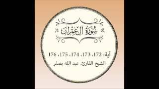 سورة آل عمران مكررة (آية172 إلى 176)