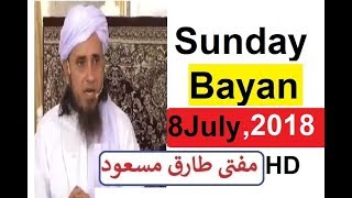 Mufti Tariq Masood Latest Sunday Bayan [ 8 July, 2018]