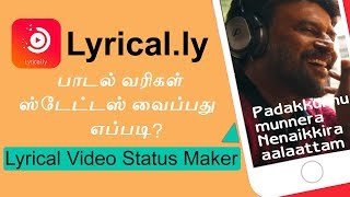 Lyrical.ly App How To Use In Tamil   Lyrically App Whatsapp Status Maker