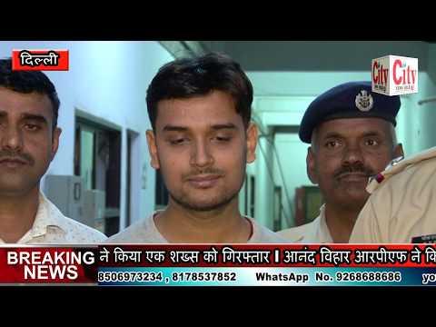 Xxx Mp4 City News Delhi RPF ने रेलवे टिकट ब्लैककर को किया गिरफ्तार I 3gp Sex