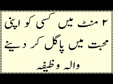 2 Mint men Kisi ko Apni Muhabbat men Pagal bna dene Wala Wazifaa,,,
