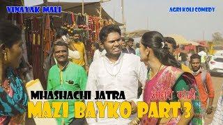 Mhashachi Jatra || Mazi Bayko Part  3 || Vinayak Mali || Agri Koli Comedy