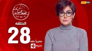 مسلسل ضد مجهول بطولة غادة عبد الرازق – الحلقة الثامنة والعشرون 28 | (Ded Maghool (EP28