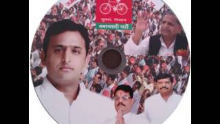 ek kahani sunni thi Song   Samajwadi Party