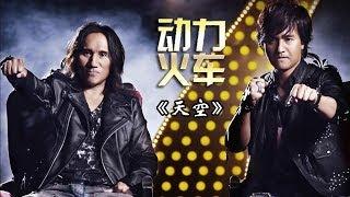 我是歌手-第二季-第11期-动力火车《天空》-【湖南卫视官方版1080P】20140321