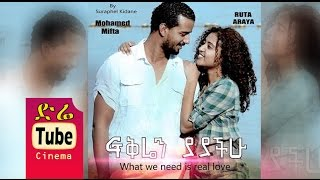 Fikren Yayachu - NEW! Ethiopian Movie from DireTube Cinema