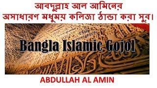 Bangla Gojol । Bangla Islamic Gojol by Abdullah Al Amin - কলিজা ঠান্ডা করা সুর। Bangla Waz Mahfil
