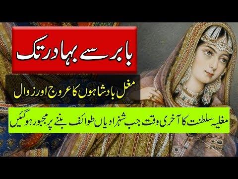 Xxx Mp4 Beginning And End Of Mughal Empire History Of Mughal Badshah Babar To Bahadur Shah Zafar In Urdu 3gp Sex