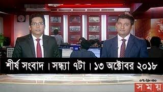 শীর্ষ সংবাদ | সন্ধ্যা ৭টা | ১৩ অক্টোবর ২০১৮ | Somoy tv headline 7pm | Latest Bangladesh News