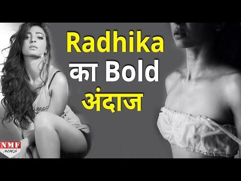 Radhika Apte ने करावाया Photoshoot ,दिखा Bold अंदाज