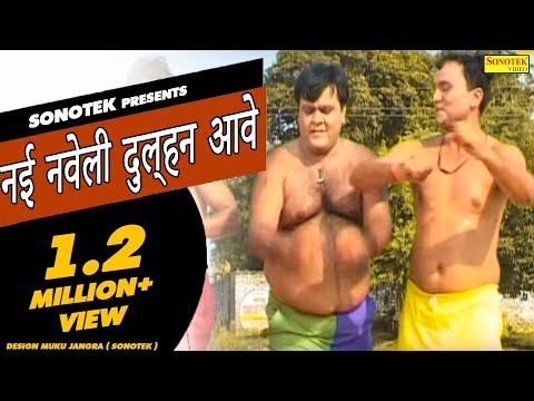 Xxx Mp4 नई नवेली दुल्हन आवे Haryanvi Movies Songs Dhakad Chhora Haryanvi Funny Song 3gp Sex