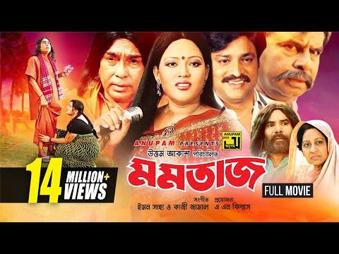 Xxx Mp4 Momtaz মমতাজ Momtaz Helal Khan Humayun Faridi Bangla Full Movie 3gp Sex