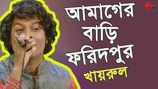 Amager Bari faridpur    Khairul    Ganne Gaane Shokal Shuru   Channel i    IAV