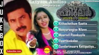 Hitler   Malayalam Film   Full Audio Jukebox   Mammootty   Shobana