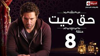 مسلسل حق ميت - الحلقة الثامنة - حسن الرداد وايمى سمير غانم | Haq Mayet Series - Ep 08