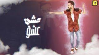 عبدالله الهميم - عشق عشق (حصرياً) | 2017