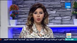 صباح الورد - جولة إخبارية صباح يوم الأحد 19 نوفمبر 2017