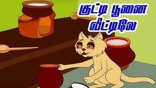 குட்டி பூனை | Kutti poonai | Tamil Nursery Rhymes for kids